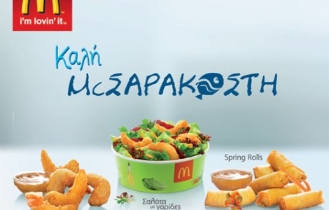 "McDonald's ddvertisement of Lenten options. The ad reads ""Mc Lent"" in Greek."